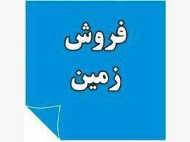 فروش باغ صنوبر سنددار امیرآباد